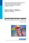 Дермореспираторный синдром (традиционные и нетрадиционные подходы к лечению и реабилитации)