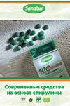 САНАТУР брошюра: Современные средства на основе спирулины
