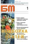 К вопросу о современной диагностике и методах биологической коррекции дисбиозов