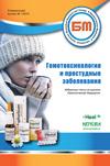 Гомотоксикология и простудные заболевания