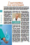Гомеопатия для инъекций. Интервью.