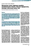 Обоснование схемы коррекции микробно-метаболического статуса у больных пародонтитом, имеющих избыточную массу тела