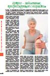 Артроз - заболевание, прогрессирующее с возрастом .