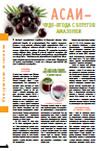 Асаи - чудо-ягода с берегов Амазонки