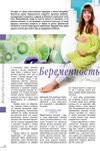 Бактерии и беременность