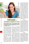 Питание - активная защита от рака
