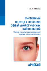 Системный подход к лечению офтальмологических заболеваний