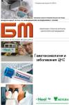 Гомотоксикология и заболевания ЦНС