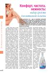 Комфорт, чистота, нежность: выбор средств для интимной гигиены
