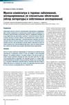 Мукоза композитум в терапии заболеваний, ассоциированных со слизистыми оболочками (обзор литературы и собственные исследования)