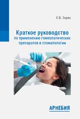 Краткое руководство по применению гомеопатических препаратов в стоматологии