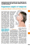 Надежная защита от вирусов: слизистая оболочка носа