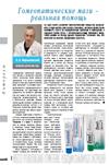 Гомеопатические мази - реальная помощь