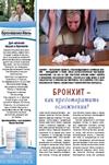 Бронхит - как предотвратить осложнения?