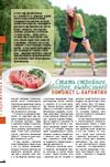Стать стройнее, бодрее, выносливее поможет L-карнитин