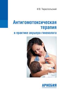 Антигомотоксическая терапия в практике акушера-гинеколога