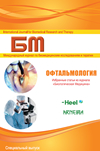 Гомотоксикология в офтальмологии.