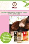"""КАДИ буклет: Карта оттенков натуральных красок для волос """"Кади"""""""