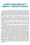 Арнебия Хондростафф, Цель Т и Траумель С в терапии остеоартроза
