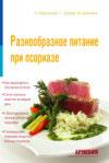 Разнообразное питание при псориазе.