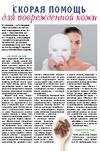 Скорая помощь для поврежденной кожи