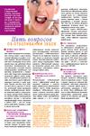 Пять вопросов об отбеливании зубов