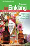 imEinklang Специальный выпуск, посвященный 100-летию компании Салюс-Хаус