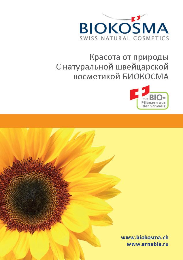 БИОКОСМА брошюра: Каталог косметики БИОКОСМА
