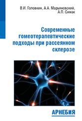 Современные гомеотерапевтические подходы при рассеянном склерозе