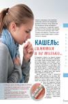 Кашель: симптом и не только