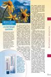 Арника горная (Arnica montana) - солнечный цветок