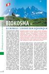 BIOKOSMA - косметика с альпийским характером