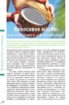 Кокосовое масло: как выбирать и как применять?