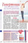 Авитаминоз - вызов иммунитету