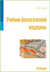 Учебник биологической медицины. Основная регуляция и внеклеточный матрикс.