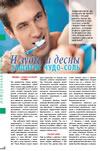 И зубы, и десны защитит чудо - соль