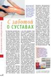 Глюкозамин - с заботой о суставах
