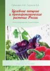 Целебные овощные и пряноароматические растения России
