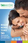 БИОСЕКУР брошюра: Каталог косметики БИОСЕКУР