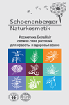 ШОНЕНБЕРГЕР брошюра: Косметика для волос ExtraHair
