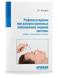 Рефлексотерапия при распространенных заболеваниях нервной системы (общие и прикладные аспекты)