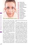 Чувствительная кожа: выбираем макияж