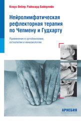 Нейролимфатическая рефлекторная терапия