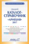 """Общий каталог-справочник """"Арнебия"""" 2017"""