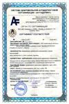 Сертификат АНТИДОПИНГ :: АРНЕБИЯ ЦИНК ДЕПОТ