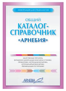 Общий каталог-справочник «Арнебия» 2018-2019