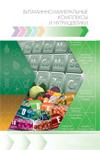 Содержание витаминов, макро- и микроэлементов и других компонентов в нутрицевтиках.