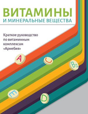 АРНЕБИЯ витамины брошюра: Руководство по применению витаминов и микроэлементов во врачебной практике. Справочник для специалистов