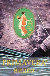 Эфирные масла и натуральная косметика Primavera Life