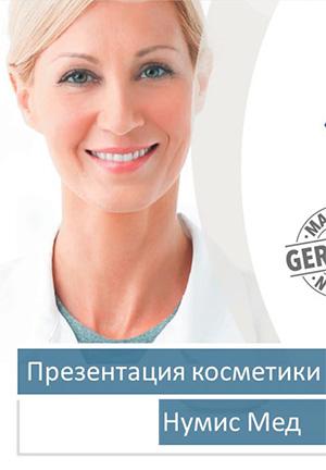 Numis Med - аптечная косметика для проблемной кожи